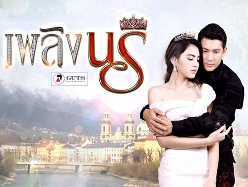 Mai's First Lakorn for Channel 3 – Plerng Naree | Thai drama