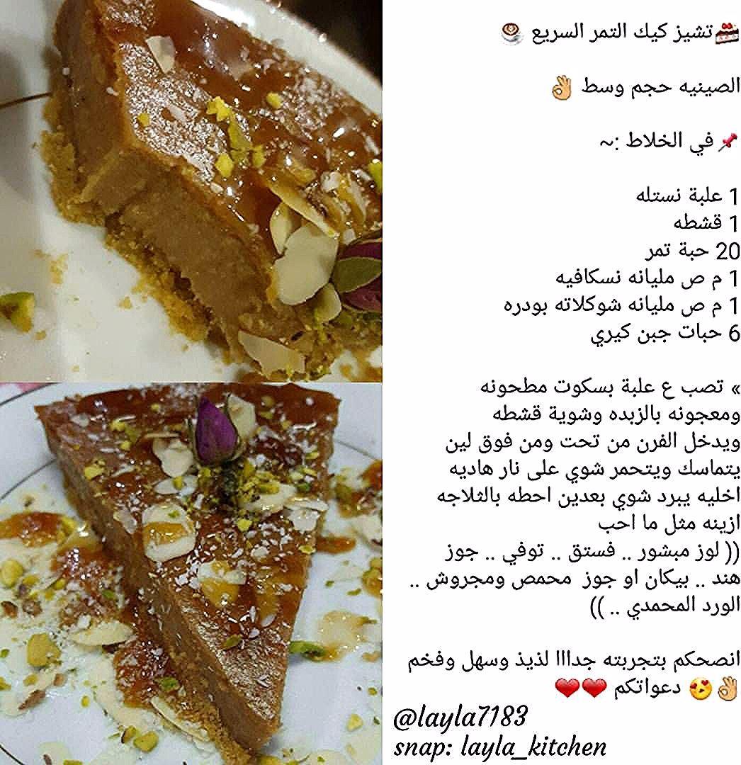 تشيز كيك التمر السريع تشيز كيك تشيز كيك اللوتس تشيز التمر كيكة حلى قهوة لوتس ورق عنب تم Cooking Cream Yummy Food Dessert Arabic Sweets Recipes