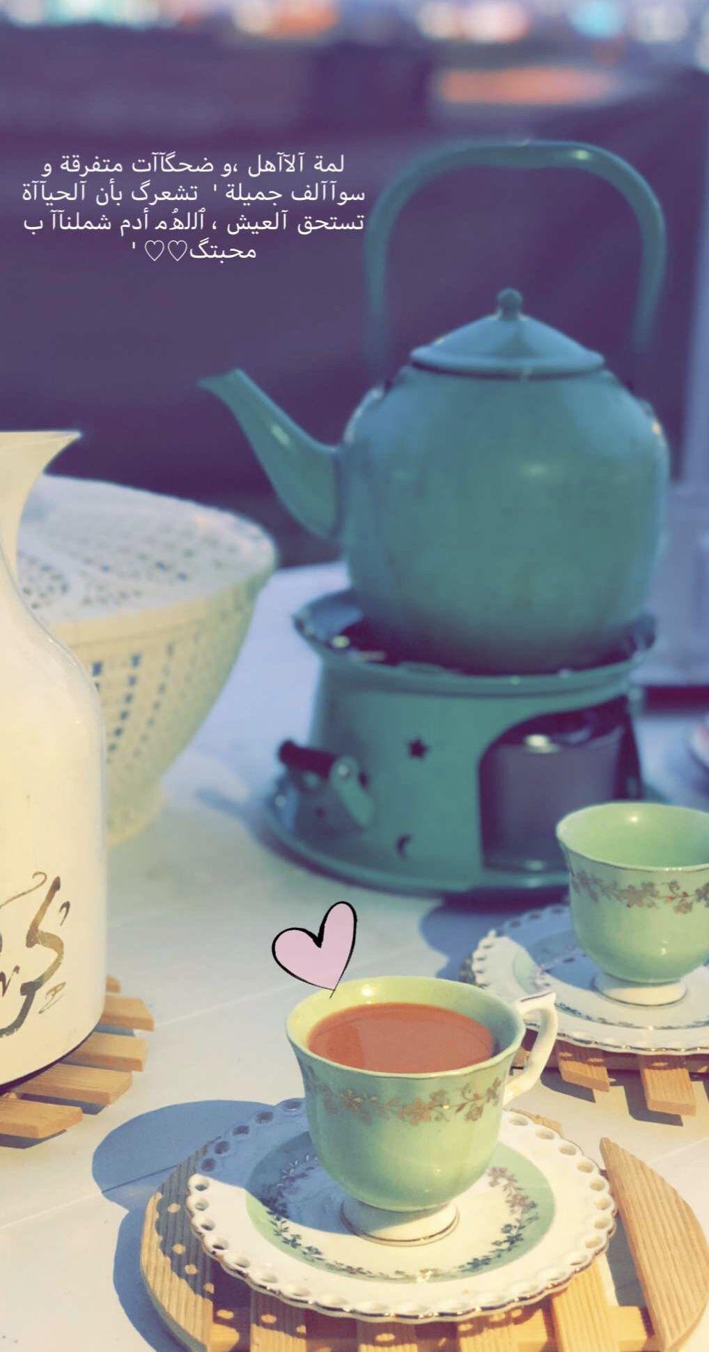 لمة تصويري شاي Tea Photography Good Evening Wishes Ispirational Quotes Cover Photo Quotes