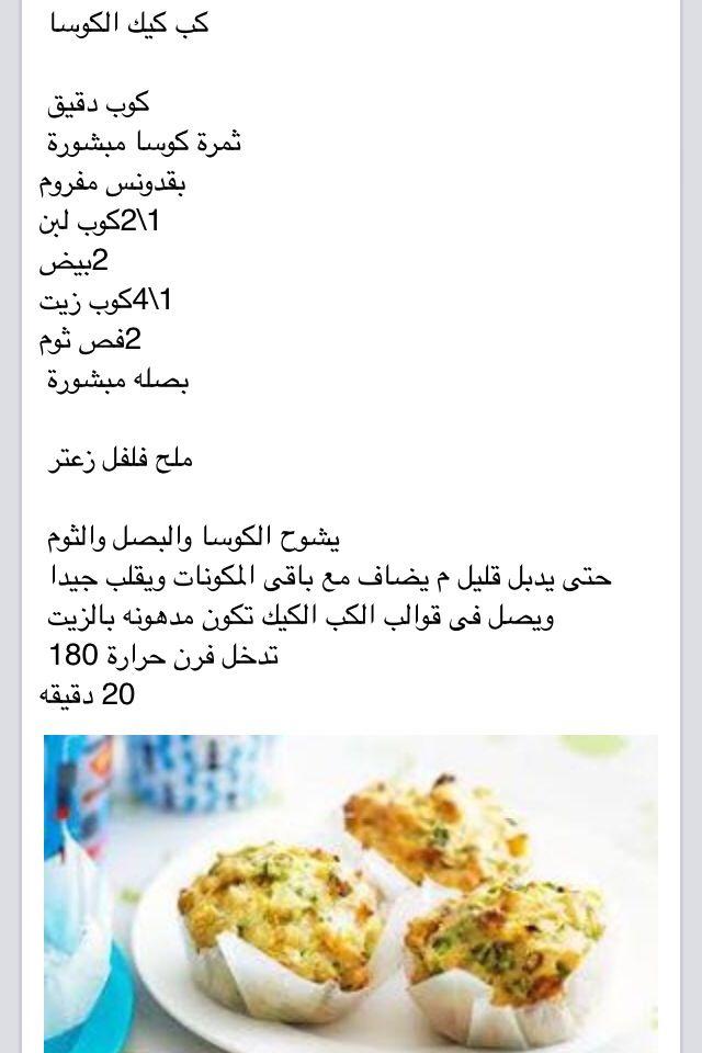 Pin On Healthy Helpful With Basma El Seba3y