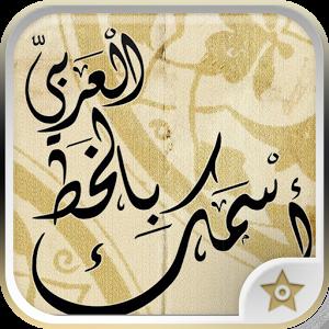 جديد 4 تطبيقات كتابة الاسماء على الصور اندرويد Calligraphy Arabic Calligraphy Art
