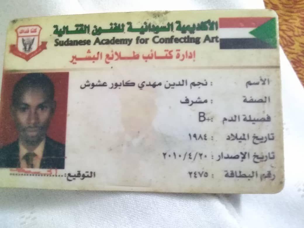 الرد بالشعب بقلم عبد الله علي إبراهيم Sudanese Sudan Academy