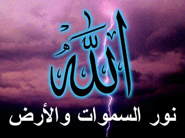 صور الله صور مكتوب عليها اسم الله ميكساتك Koran Lion Pictures Allah