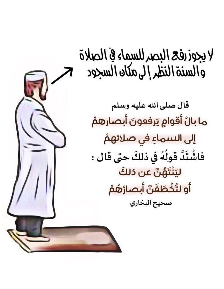 Pin By Ghada Tabaza On همسات قرأنيه ومواعظ Hadith Quran Verses Ahadith