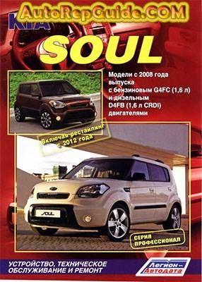 download free kia soul g4fc d4fb 2008 2012 repair manual image rh pinterest com 2013 kia soul repair manual 2012 kia soul owners manual