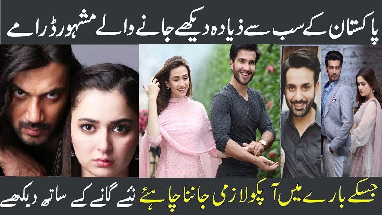 Top 10 Best pakistani drama / Famous Pakistani Dramas 2018