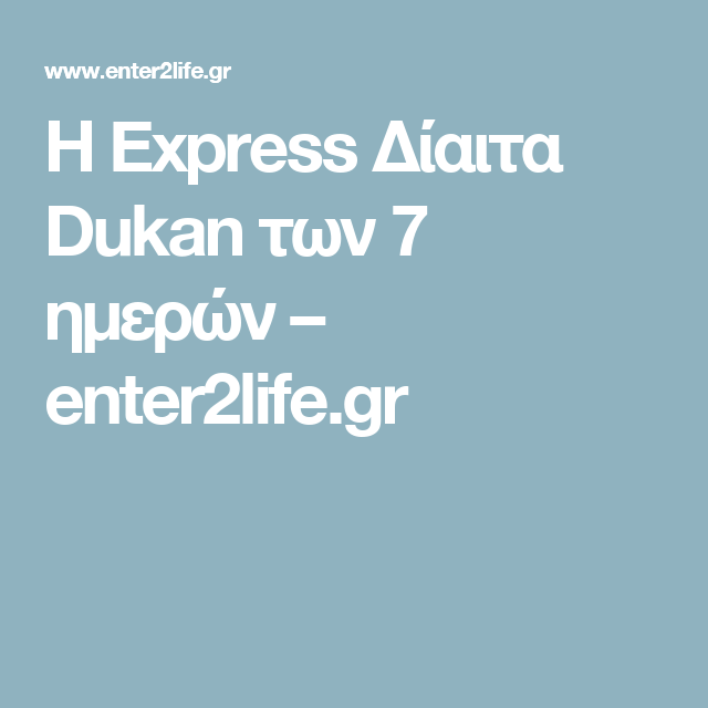 Η Express Δίαιτα Dukan των 7 ημερών – enter2life.gr  dcd21033dfa