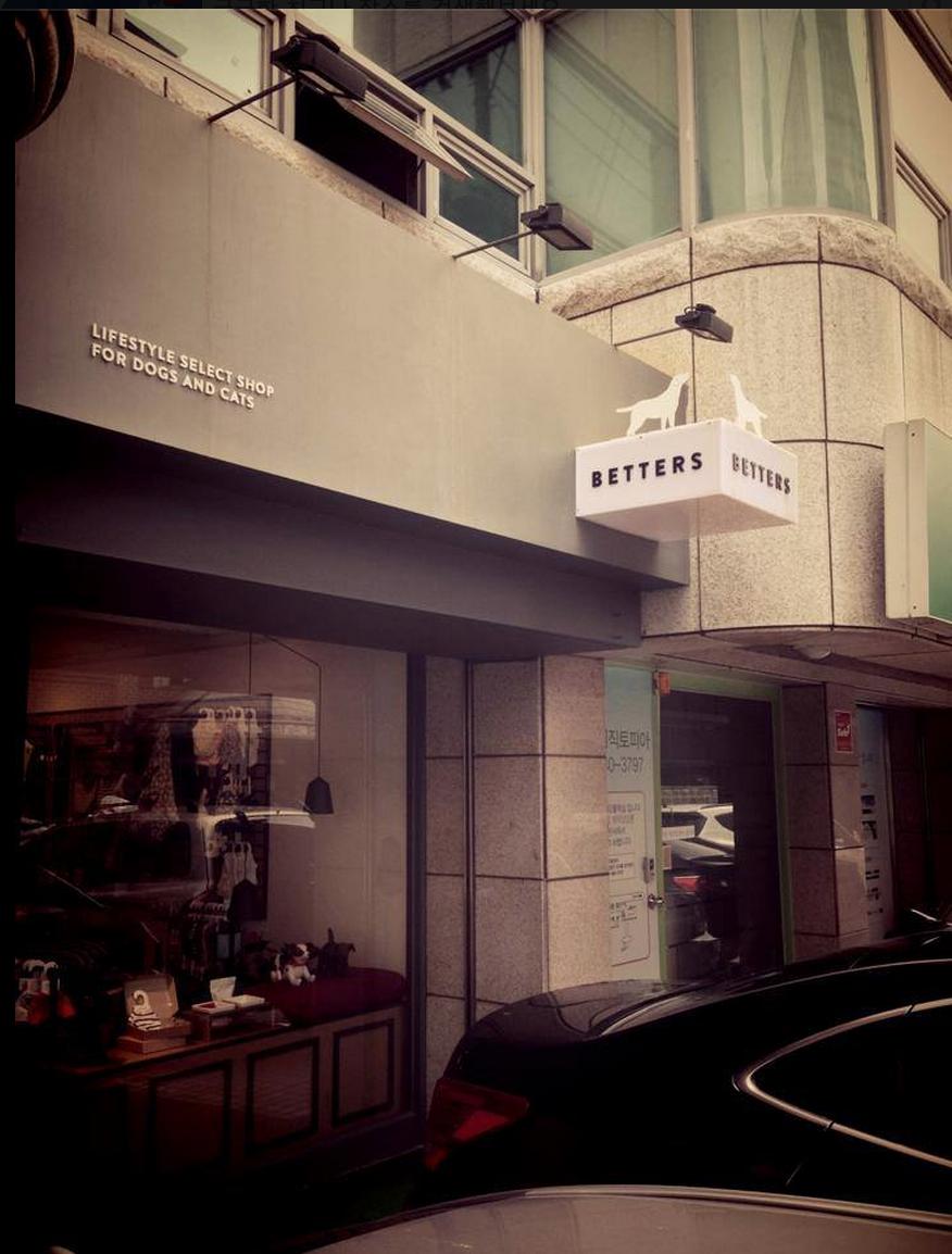 Betters A Pet Shop Garosoo Gil Korean Design Pet Shop Design