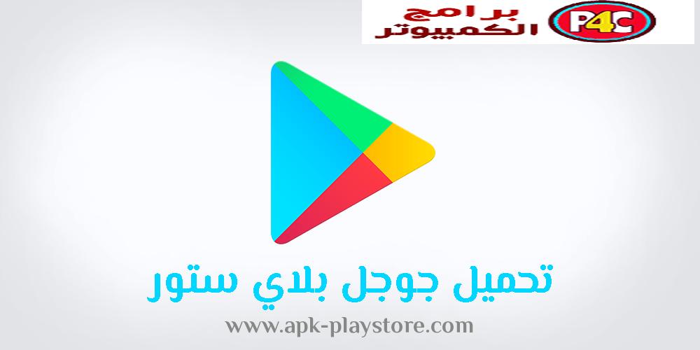 تنزيل متجر التطبيقات للاندرويد جوجل بلاى استور Google Play Store Google Play Download App