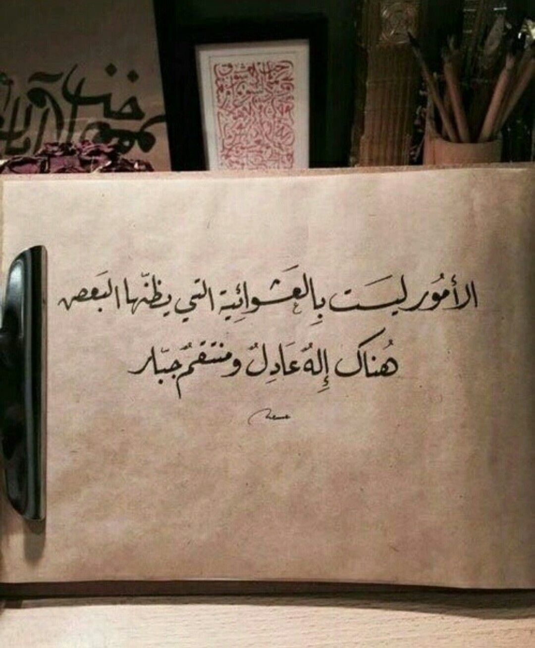 Pin By Roro Gueen On الله Words Quotes Postive Quotes Proverbs Quotes
