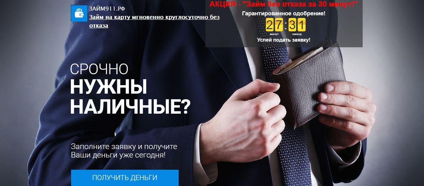 Взять кредит в москве срочно skip-start.ru