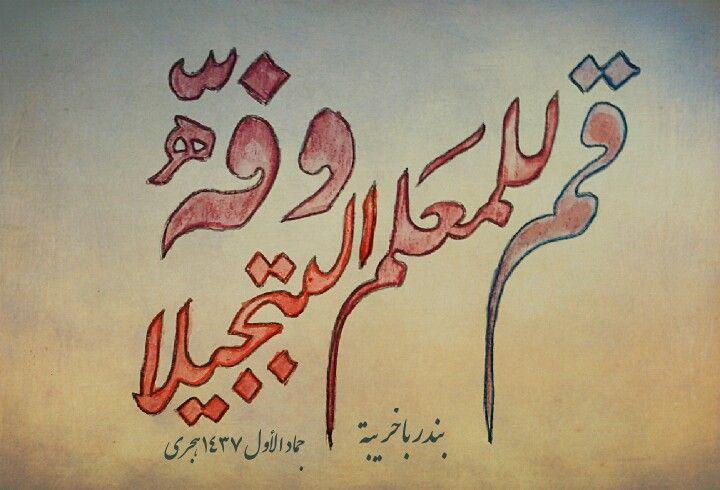 قم للمعلم وفه التبجيلا Teachers Day Arabic Arabic Calligraphy