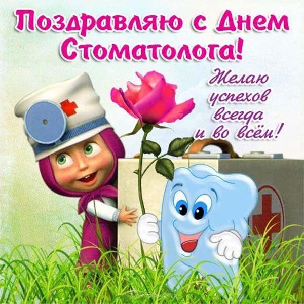 Поздравления к дню стоматолога картинки, картинки днем знаний