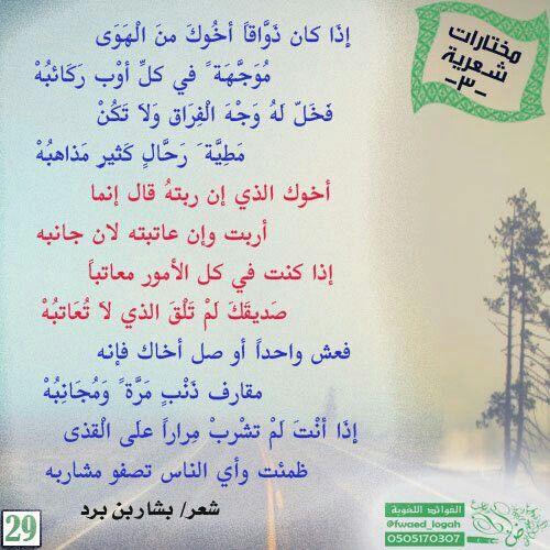 مختارات شعرية من شعر بشار بن برد Words Quotes Words Quotes
