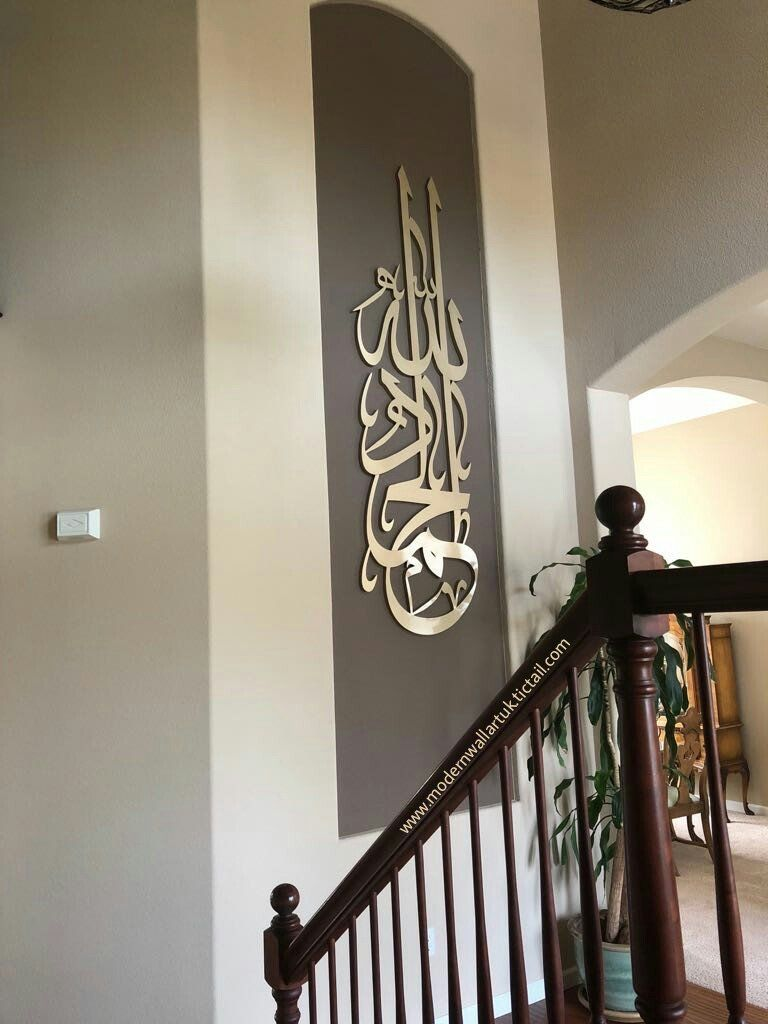 8ft Vertical Alhamdulillah Wall Art Stainless Steel In