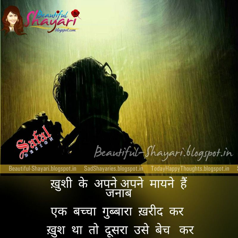 Romantic Broken Heart Quotes: Pin By Sagar Shayar On Web Pixer