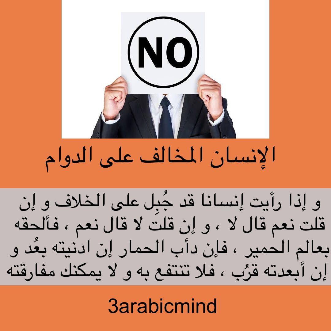 لا تصاحب من فيه هذه الصفات Arabic Words Words Poster
