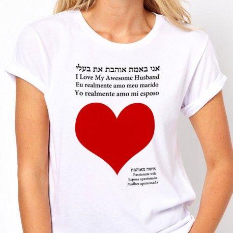 EU REALMENTE AMO MEU MARIDO  Romantic T-shirt in Hebrew