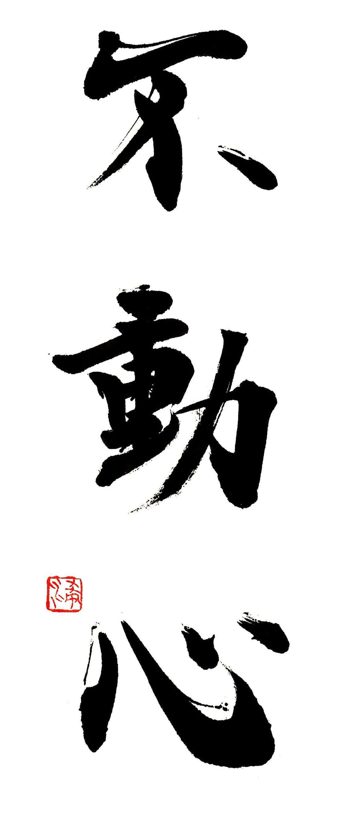 Gallery 筆文字 文字デザイン 習字