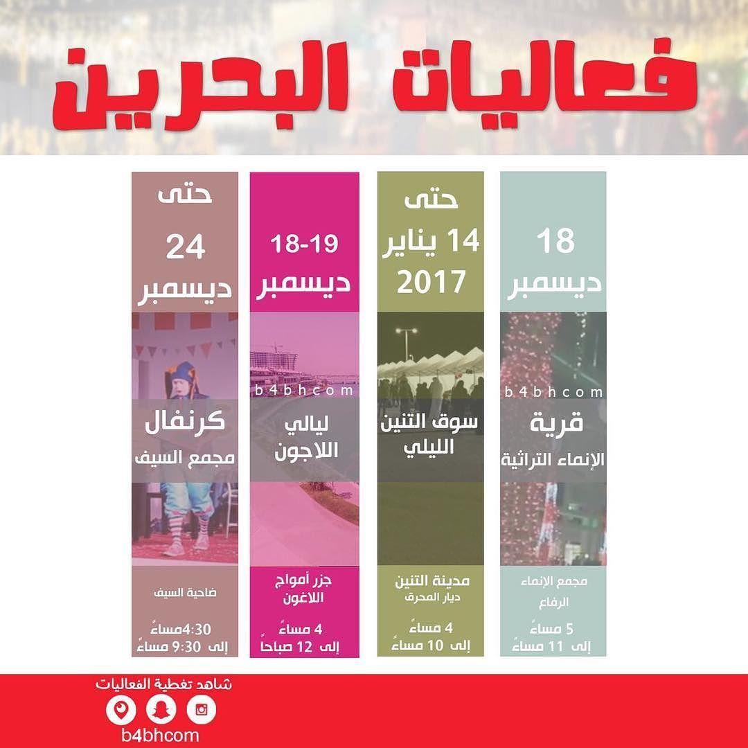 فعاليات اليوم البحرين Bahrain الكويت السعودية قطر الامارات الإمارات دبي عمان مسقط أبوظبي الأردن مصر لبنان Instagram Posts Instagram Bar Chart