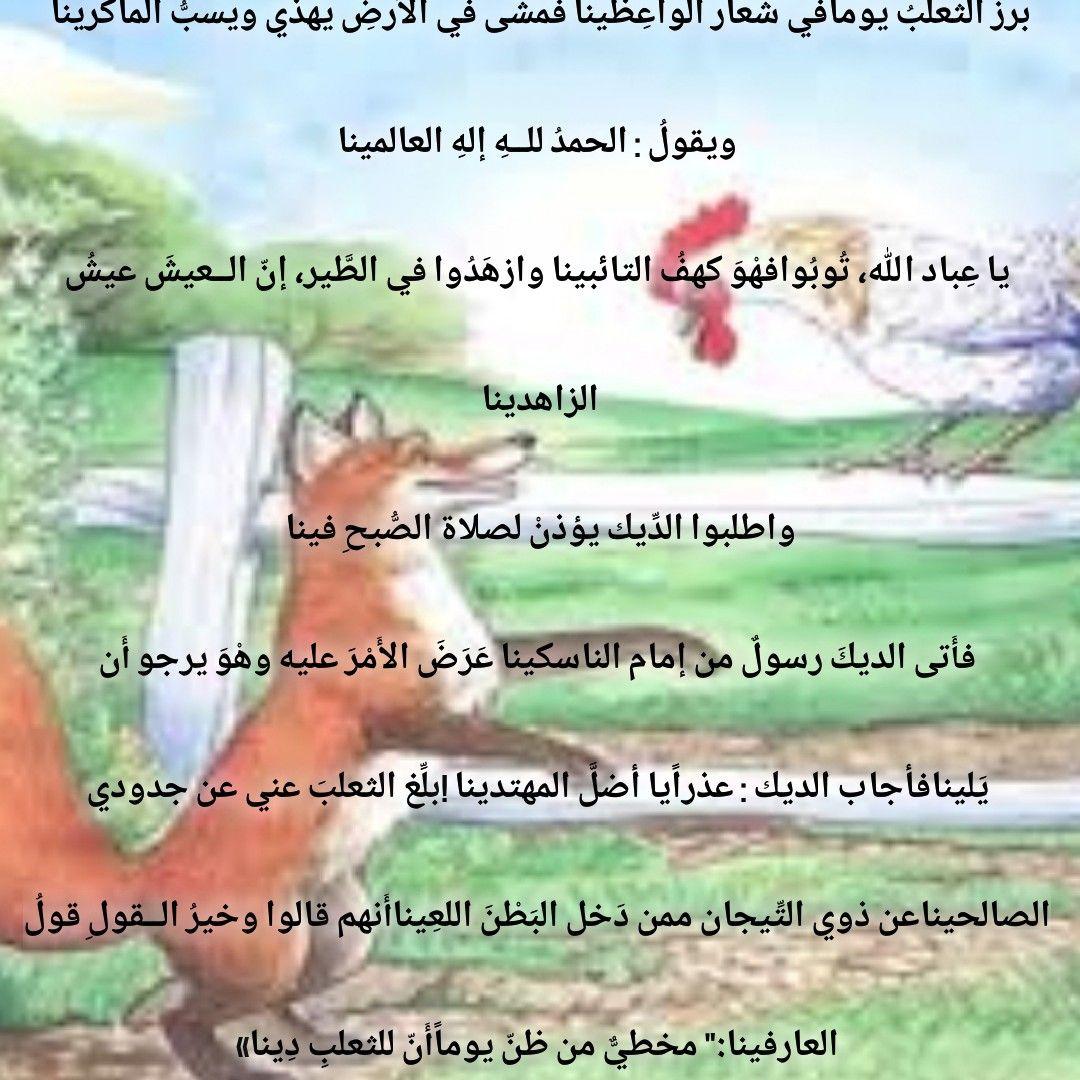 مخطئ من ظن يوما ان للثعلب دينا أحمد شوقي Learning
