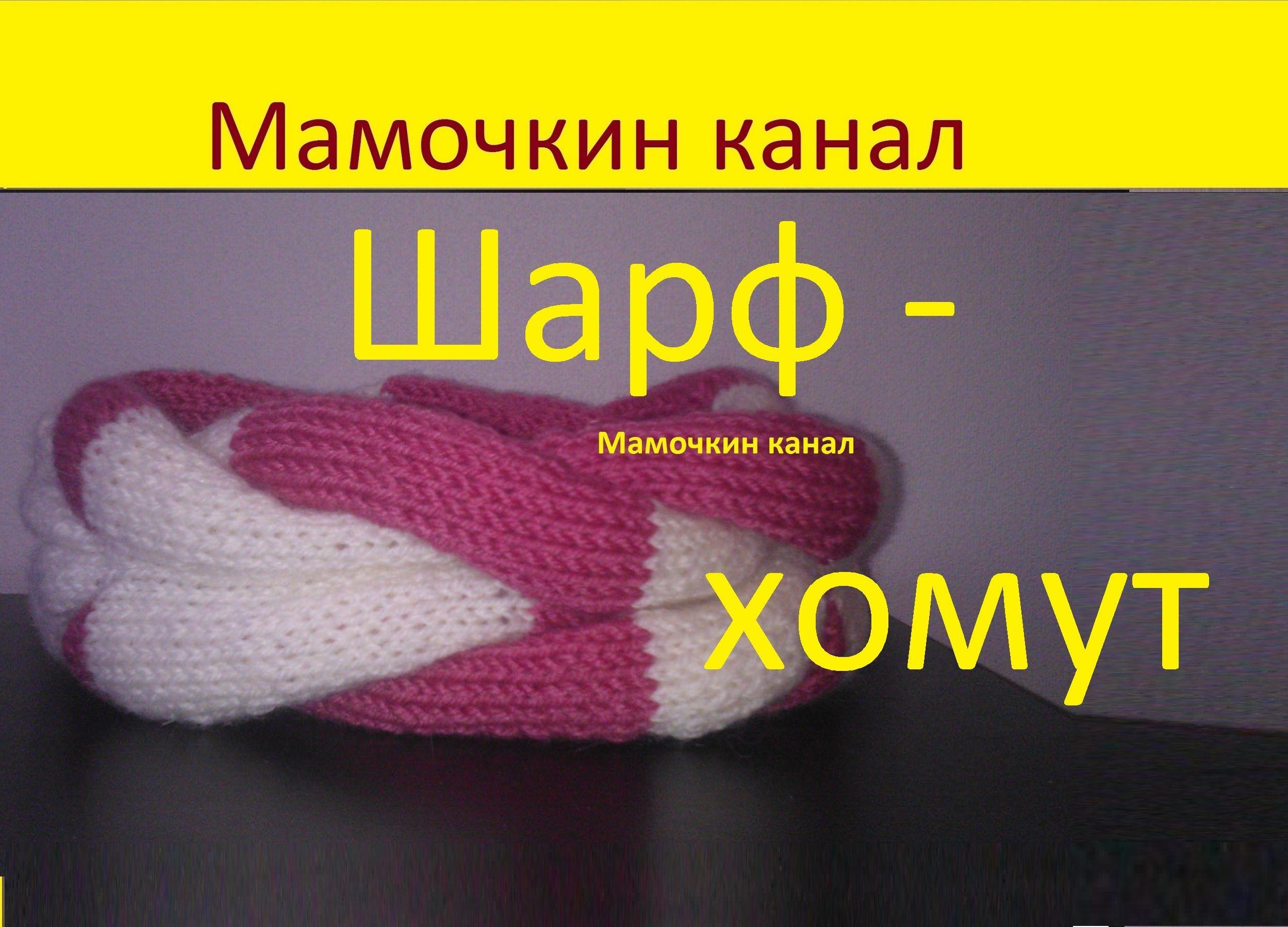 схема и описание вязания мужского шарфа хомута спицами