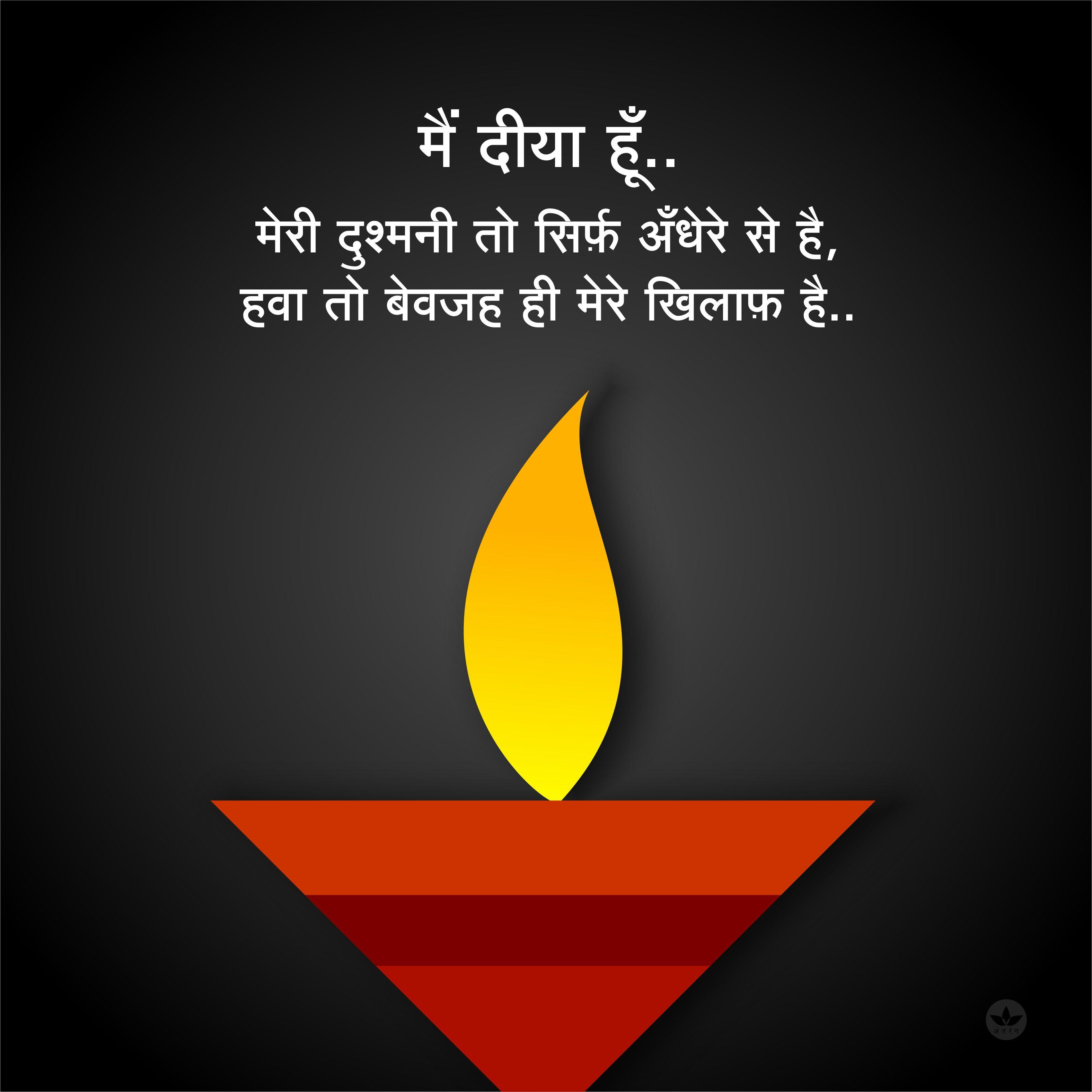 Pin By Ishu On Shayari Inspirational Quotes Motivational Quotes Diwali Quotes