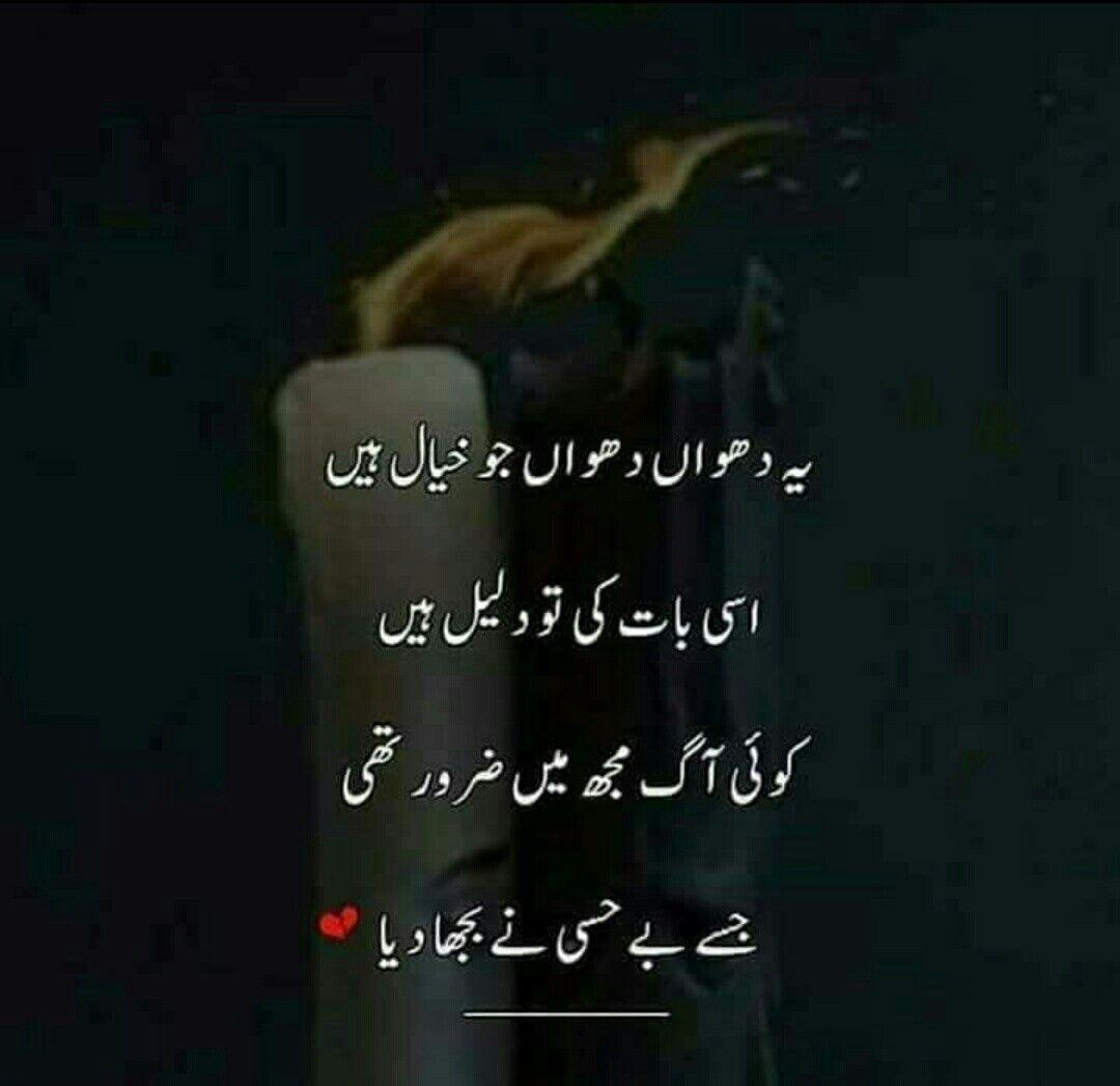 Pin by Ayesha Mahmood Ayesha Mahmood on Deep poetry | Urdu ...