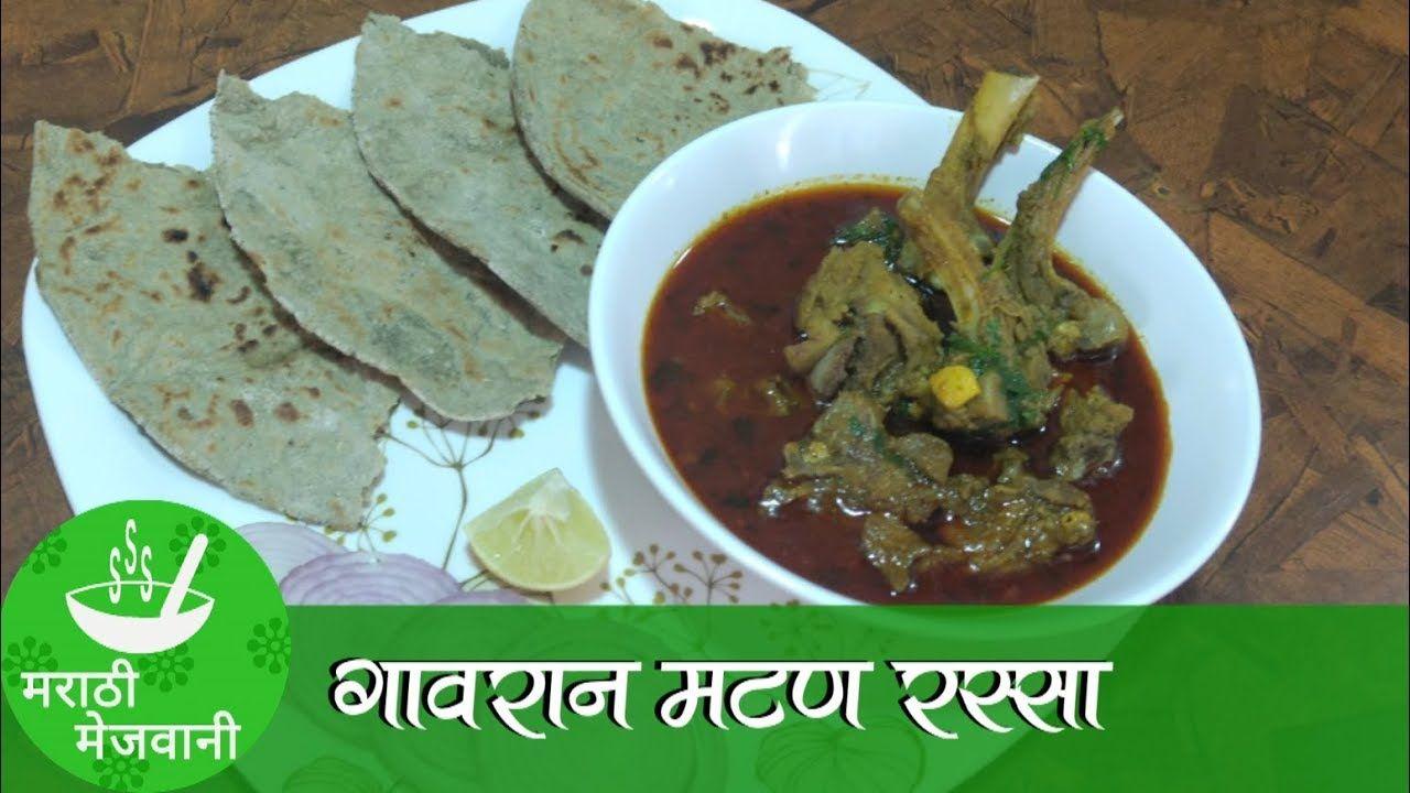 Gavran mutton rassa mutton kala masala recipes in marathi gavran mutton rassa mutton kala masala recipes in marathi marathi mejwani youtube forumfinder Choice Image