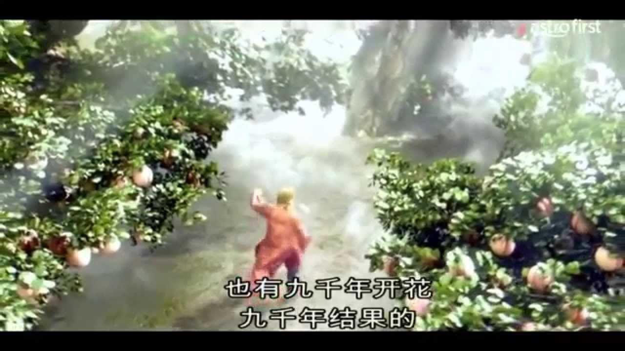 Watch The Monkey King 2014 FullMovie - YouTube