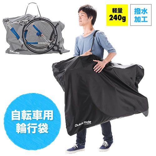 輪行袋(軽量・クロスバイク・ロードバイク・mtb・縦型/横型両 ...