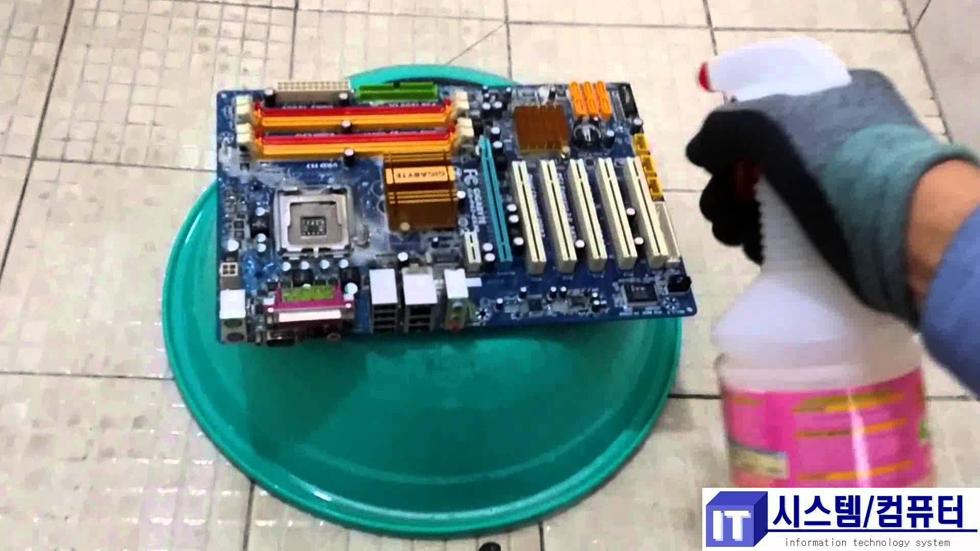 컴퓨터 메인보드 세척 및 PCB기판세척