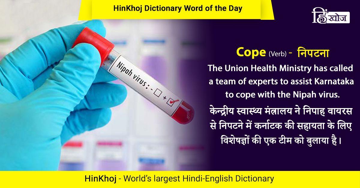 Pin By Hinkhoj On Hinkhoj Word Of The Day English Words English Vocab Learn English Words