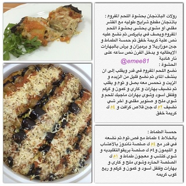 Pin By Lujain Gharbawi On صواني Cooking Food Recipes