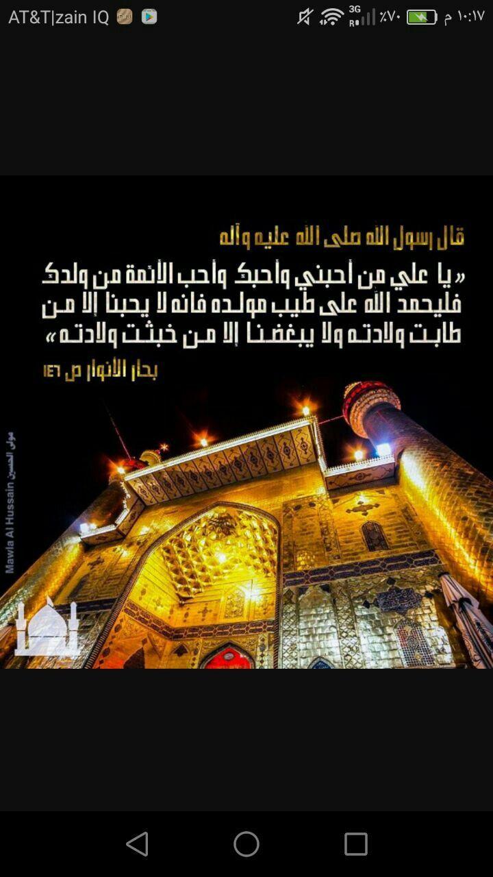 ياعلي لا يحبك الا مؤمن ولايبغضك الا منافق Imam Ali Quotes Ali Quotes Imam Ali