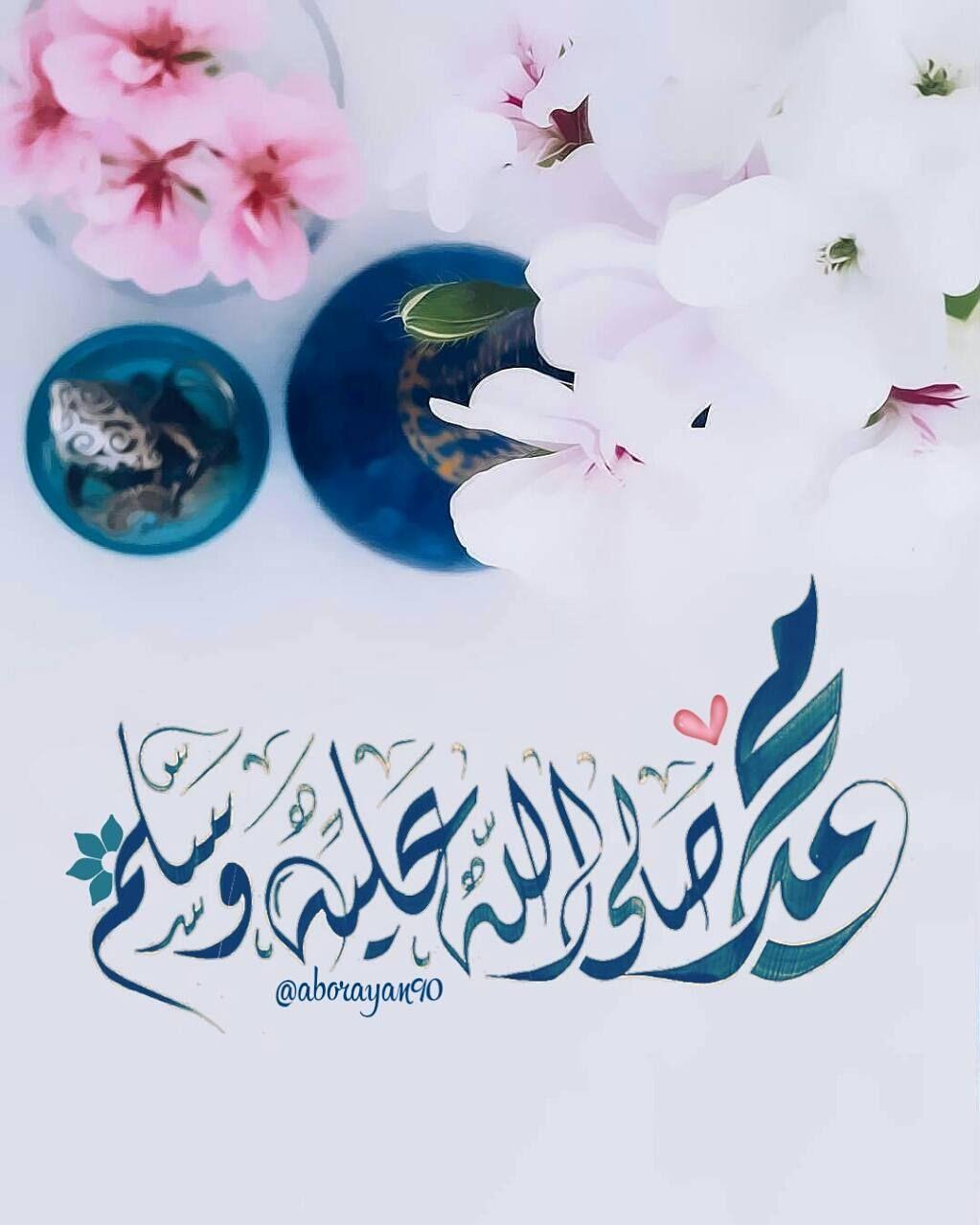 اللهم صل وسلم وبارك على سيدنا محمد وآل محمد يوم عرفة Islamic Images Islamic Calligraphy Lettering Fonts