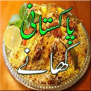 Pakistani khaney pakistani food cooking recipes is a beautiful pakistani khaney pakistani food cooking recipes is a beautiful cooking recipes pdf book forumfinder Gallery