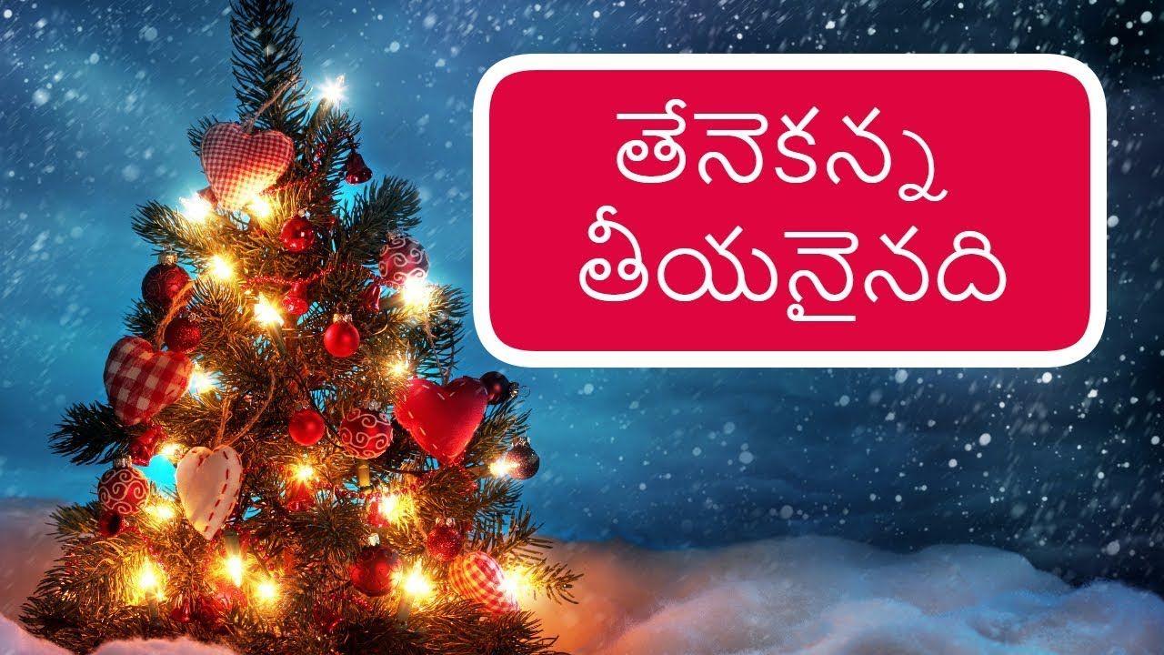Thenekanna Theeyanainadi Telugu Christian song with