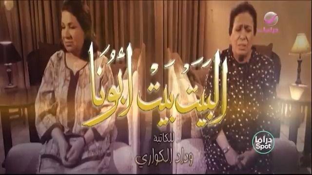 يوتيوب تحميل اغنية مسلسل البيت بيت أبونا عبدالله الرويشد 2020 Mp3 رمضان