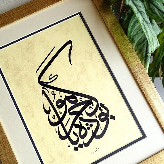This too shall pass Islamic Calligraphy Frame, Muslim Gifts, Sufi ...