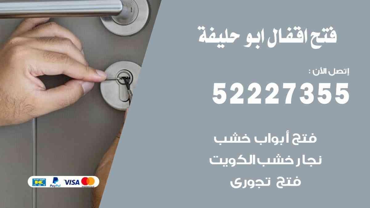 فتح اقفال ابو حليفة 52227355 نجار فتح اقفال ابواب ابو حليفة Ads