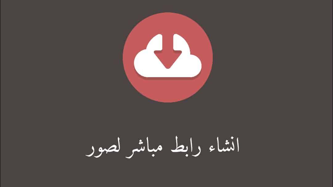 كيفية انشاء رابط لصورة 8211 طريقة عمل رابط للصور مجانا Retail Logos Lululemon Logo Logos