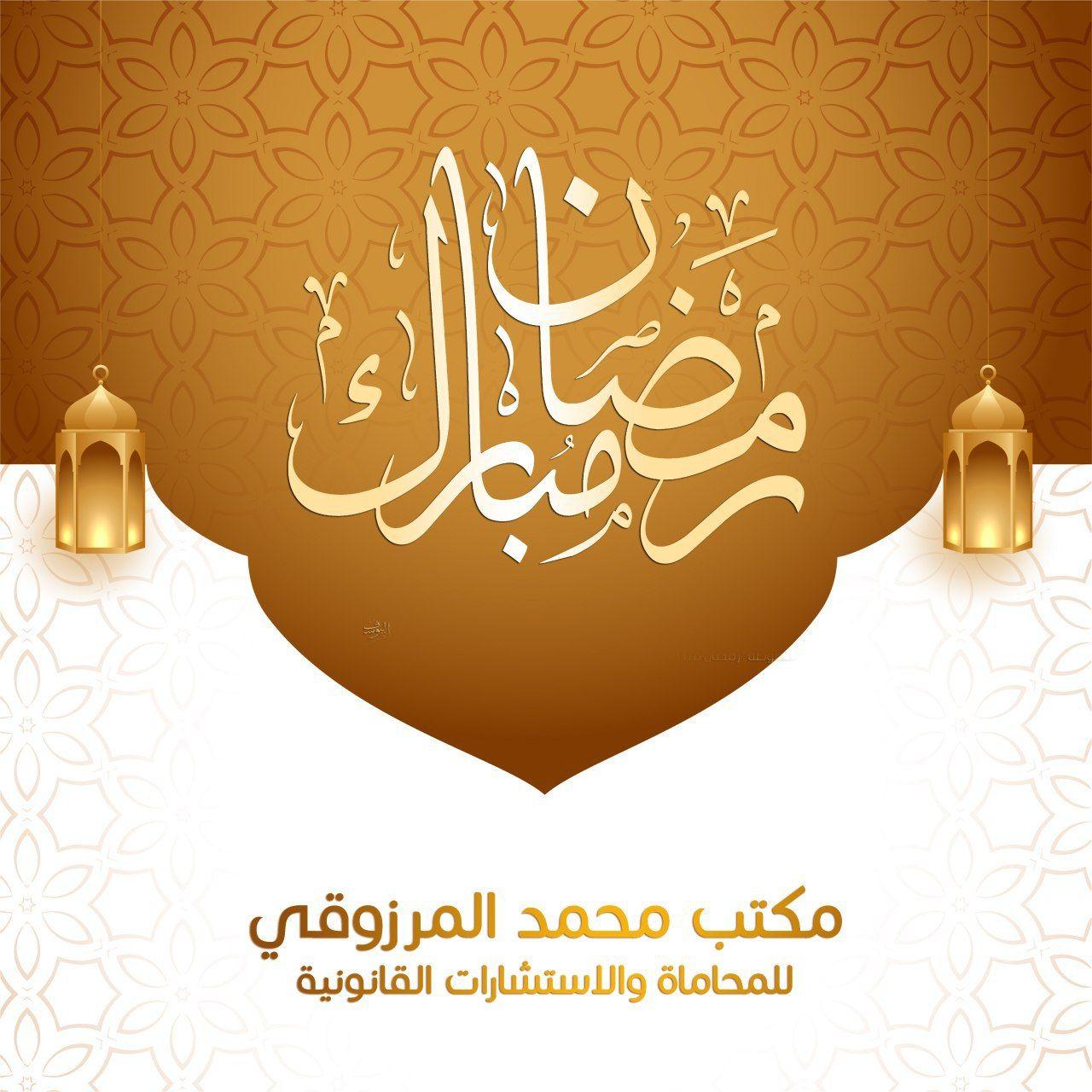 كل عام وأنتم بخير رمضان كريم Dubai Uae Good Lawyers Home Decor Decals