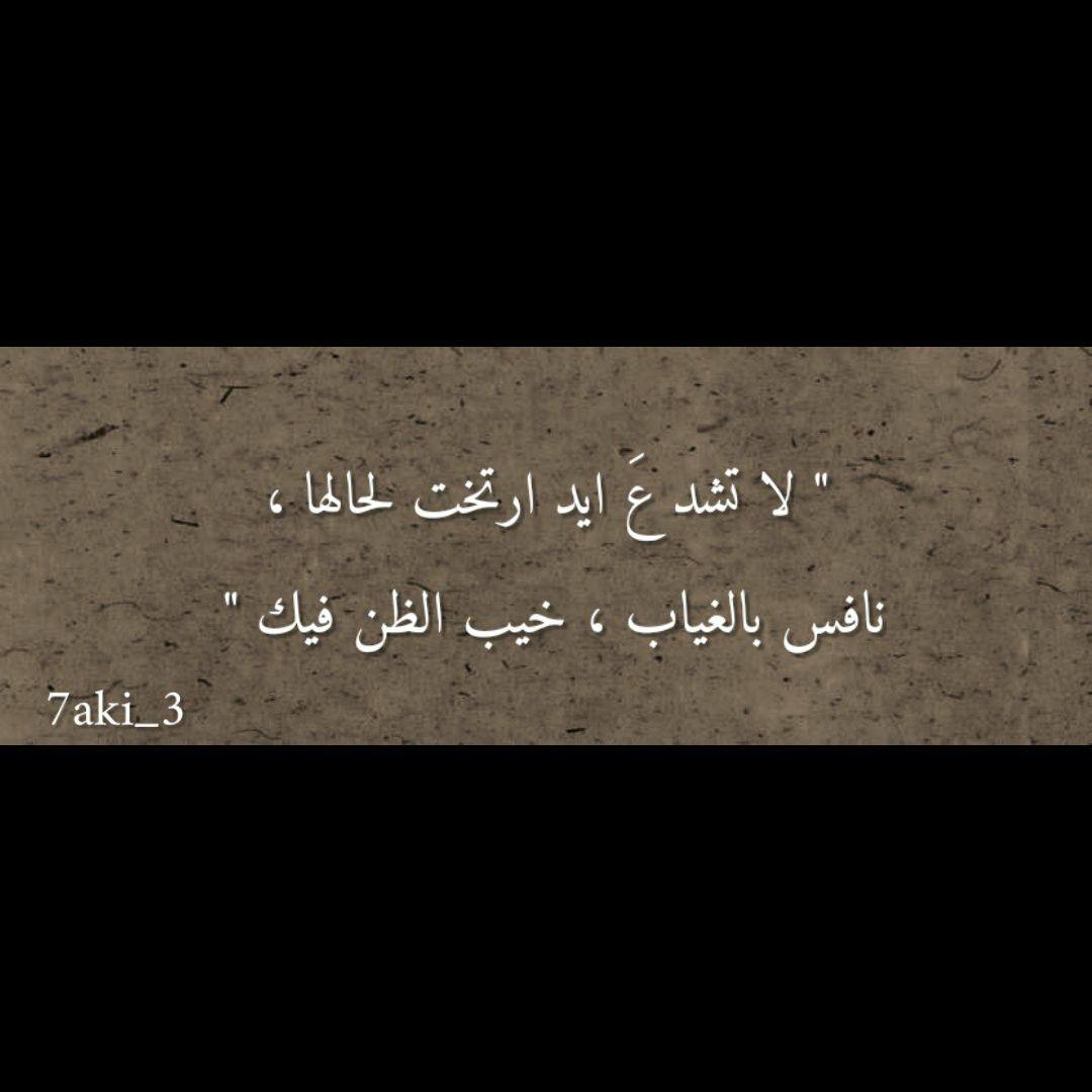 لا تشد ع ايد ارتخت لحالها نافس بالغياب خيب الظن فيك Movie Posters Arabic Calligraphy Calligraphy