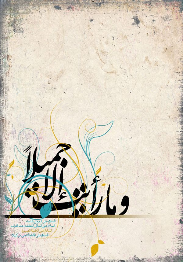25 Examples Of Inspirational Arabic Typography Islamic Art Calligraphy Islamic Calligraphy Painting Islamic Art Pattern