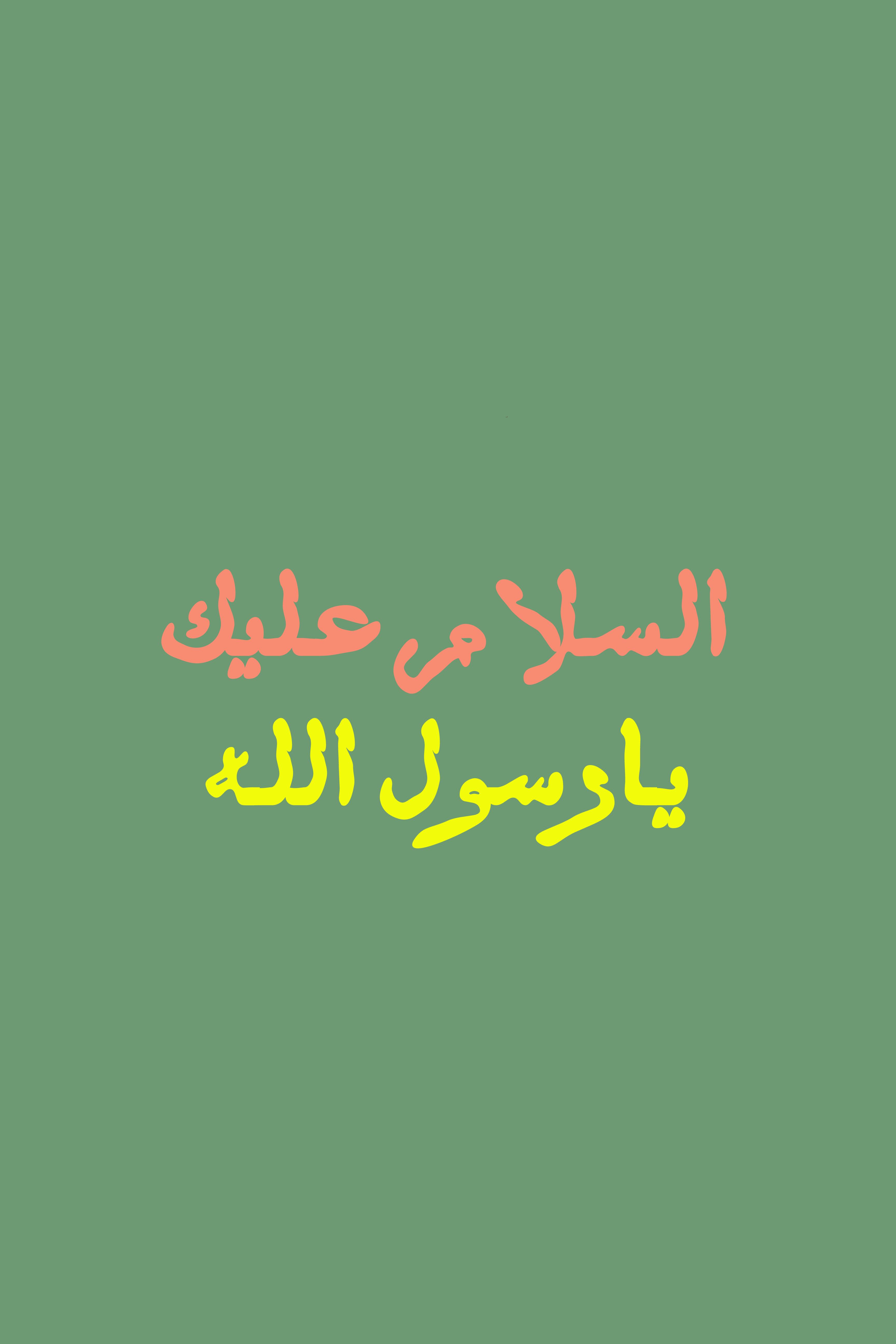السلام عليك يارسول الله Arabic Calligraphy Islam