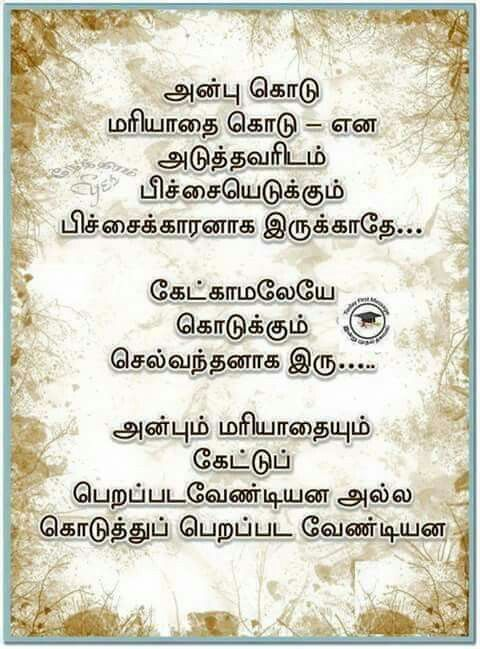 Posted Tamil Quotes Quotes Life Quotes Unique Quotes