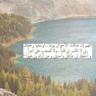 صور دعاء مميزة عن ضيق الحال و شدة الدنيا Islamic Images Islam Strong Relationship