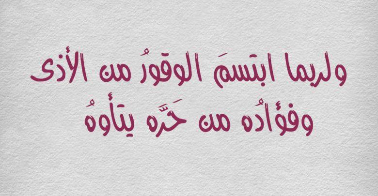 عبارات جميلة تويتر عن الصبر والفرح والنجاح والتفاؤل Calligraphy Arabic Calligraphy
