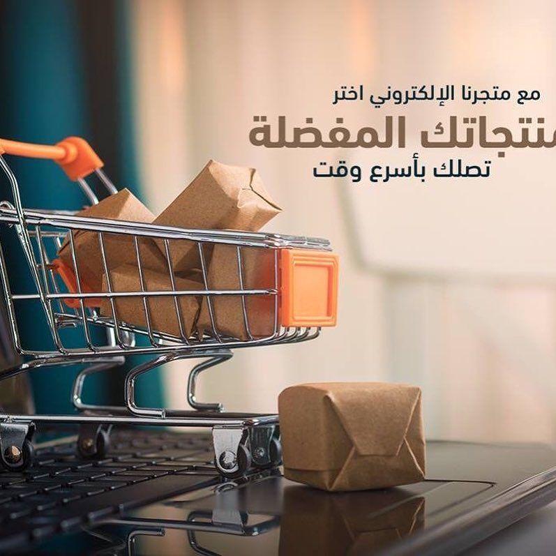 الالكتروني مضمون للتسوق